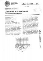 Патент 1350089 Устройство для разборки пакета штучных грузов