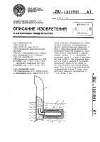 Патент 1321941 Парлифтный насос