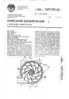 Патент 1671193 Насос-измельчитель для жидких питательных смесей