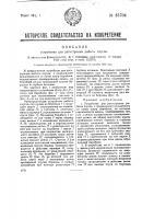 Патент 33704 Устройство для регистрации работы плугов