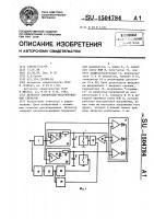 Патент 1504784 Детектор амплитудно-модулированных сигналов
