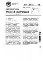 Патент 1263483 Устройство для охлаждения при сварке изделий с поверхностями вращения