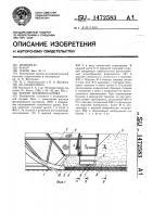 Патент 1472583 Бункер дреноукладчика