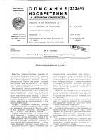 Патент 232691 Электромагнитный клапан