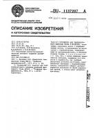 Патент 1137207 Устройство для температурного контроля торфа в штабелях