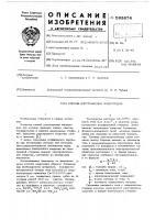 Патент 593874 Способ изготовления электродов