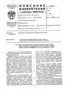 Патент 565844 Способ регулирования и стабилизации вращения асинхронных электродвигателей вспомогательных машин электроподвижного состава