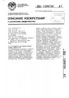Патент 1299750 Устройство для сварки неповоротных стыков труб