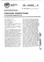 Патент 1035625 Взрывобезопасное устройство для пожарной сигнализации