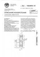 Патент 1664404 Дробилка для кормов