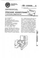 Патент 1224358 Очиститель хлопка-сырца