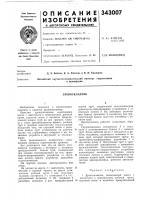 Патент 343007 Дрёноукладчик