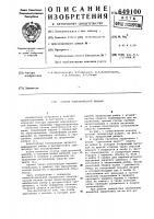 Патент 649100 Статор электрической машины