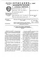 Патент 556979 Система для зарядки и опрокидывания тормозов железнодорожного подвижного состава