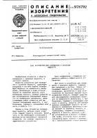 Патент 978792 Устройство для охлаждения и хранения жидкости