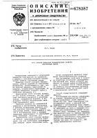 Патент 678387 Способ контроля механических свойств эластичных валов