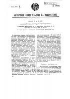 Патент 40324 Приспособление для формования гидромассы