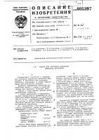 Патент 405397 Смазка для холодной обработки металлов давлением