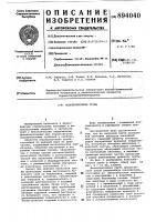 Патент 894040 Водопропускная труба