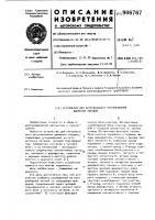 Патент 906767 Устройство для интервального регулирования движения поездов