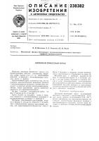Патент 238382 Дисковый брикетный пресс