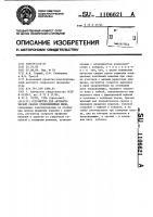 Патент 1106621 Устройство для автоматической сварки криволинейных швов