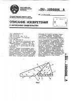 Патент 1094006 Способ изготовления оптических деталей