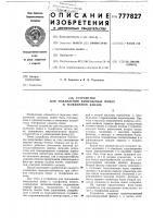 Патент 777827 Устройство для подавления импульсных помех в телефонном канале