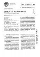 Патент 1760523 Способ обработки радиографических пленок