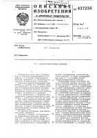 Патент 437234 Сверхгенеративный приемник