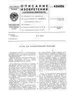 Патент 436006 Тара для транспортирования продукции