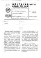 Патент 344253 Патент ссср  344253