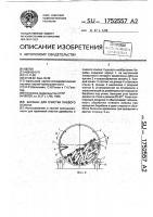 Патент 1752557 Барабан для очистки пневого осмола