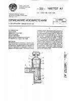 Патент 1657727 Насос