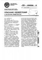 Патент 1204354 Агрегат для сборки под сварку панелей