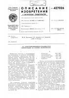 Патент 427026 Электропроводящая полимерная композиция на основе полиэтилена