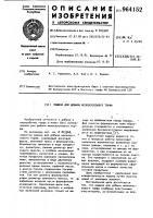 Патент 964152 Машина для добычи мелкокускового торфа