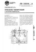 Патент 1225745 Кантователь