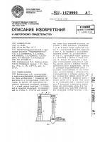 Патент 1470990 Станок-качалка
