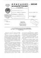 Патент 505340 Устройство для контроля тормозной системы с независимыми гидравлическими контурами