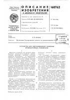 Патент 168762 Устройство для дистанционного контроля промежуточных усилителей