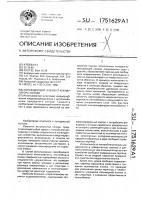 Патент 1751629 Охлаждающий элемент аккумулятора холода