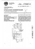 Патент 1715249 Устройство для разделки пней