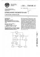 Патент 1764168 Адаптивное устройство подавления негауссовых помех с бинарным квантованием сигнала