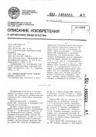 Патент 1483551 Неявнополюсный ротор электрического генератора