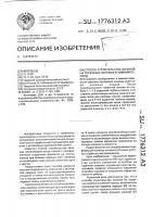 Патент 1776312 Способ строительства каналов на торфяных залежах в зимний период