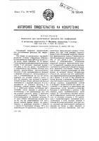 Патент 39560 Механизм для протягивания фильмов без перфораций