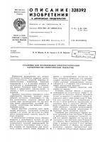 Патент 328392 Установка для исследования электростатических характеристик синтетических покрытий
