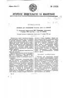 Патент 28620 Машина для очесывания головок льна со стеблей