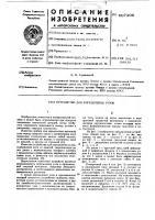 Патент 607100 Устройство для определения углов